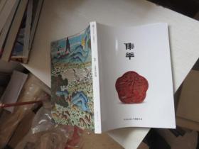 中贸圣佳2018集萃 古董珍玩专场 正版