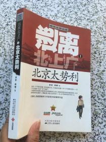 逃离北上广1:北京太势利
