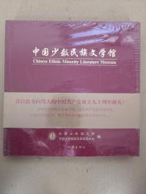 中国少数民族文学馆(全新)