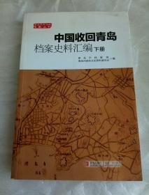 中国收回青岛档案史料汇编   下册  (青岛陈诗档案文献丛书)