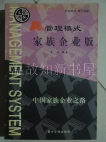 A管理模式.家族企业版: 中国家族企业之路  (正版现货).