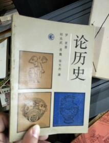 论历史 (1版1印5000册)