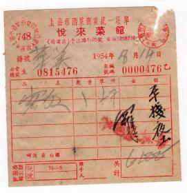 饮食专题---50年代发票单据-----1954年8月上海市悦来菜馆