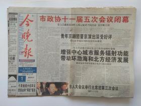 今晚报2007年2月1日【1-32版】市政协十一届五次会议闭幕