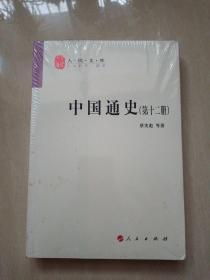 中国通史.第十二册 .