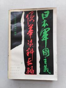 日本军国主义侵华资料长编(中册)
