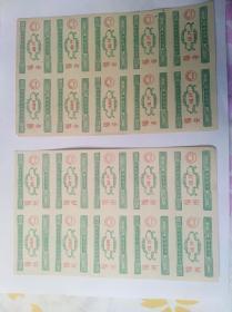 1963年上半年度福建省部队专用鱼票福州,福安各1版伍斤、拾斤、伍拾斤