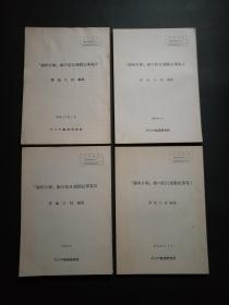 满洲日报 抗日运动记事集(四本合售,日文版,见图)