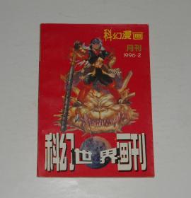 杂志--科幻世界画刊1996年第2期