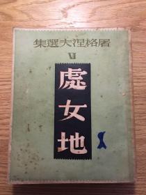 屠格涅夫《处女地》(巴金译,文化生活出版社民国三十八年)