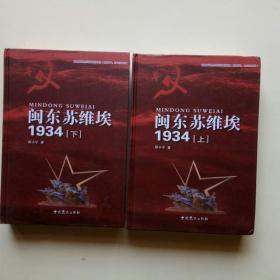 闽东苏维埃1934(上下全二册)