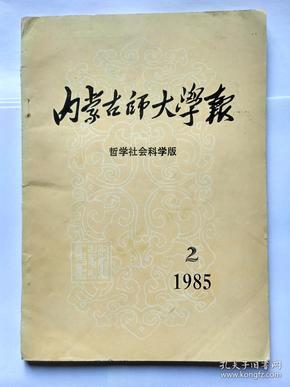 内蒙古师大学报(《西游记》疑非吴承恩作。1985年第2期)