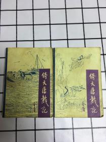 倚天屠龙记(二、三)两册合售