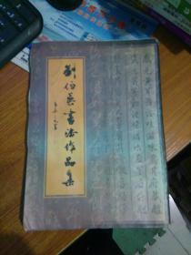 刘伯英书法作品集