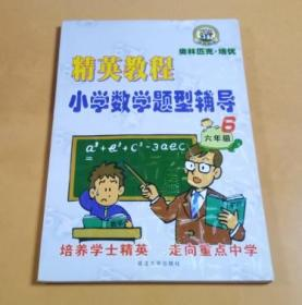 精英教程:小学数学题型辅导(六年级)