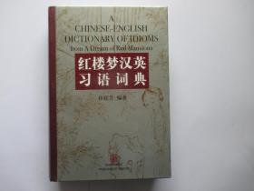 红楼梦汉英习语词典