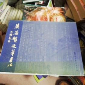 莫善贤硬笔书法上册:红楼梦诗词曲赋钢笔字帖 签名本