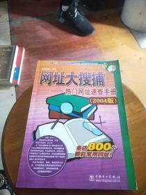 网址大搜捕——热门网址速查手册(2004版)(电脑狂人笔记系列)