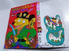 原版日本日文书 かいけつゾロリの大かいぞく  原ゆたか 株式会社ポプラ社 2010年12月 大32开硬精装
