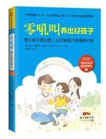 零吼叫养出好孩子(全球畅销近十年中文简体版上市五年近百万家庭终身受益书中理念及方法全部经过实证案例选自上万个真实家庭)