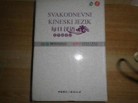 每日汉语:克罗地亚语(全6册)