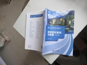 旅游景区服务与管理(第二版)正版