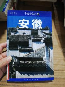 中国古镇游4 安徽