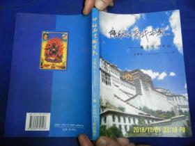 神秘的雪域宗教---藏密修持次论   作者签赠本   2008年1版1印1000册