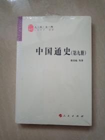 中国通史(第九册)