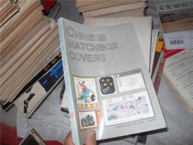 CHINESE MATCHBOX COVERS中国火柴盒贴集锦(英文版)