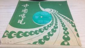 中国唱片 轻音乐(大薄膜唱片)--- 外国乐曲 春天等十首 1张2面 1980年出版 DB-0130(DB-80-0260)
