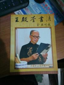 王殿奎书法