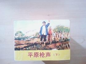 连环画  平原枪声(下)(北京小学生连环画)