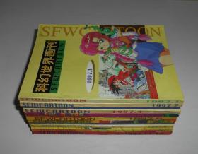 杂志--科幻世界画刊1997年第1-12全年(其中11,12期是合刊)