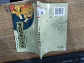 全宋词鉴赏辞典(第十卷)——中国历代诗文鉴赏系列