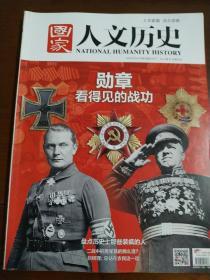 国家人文历史(2016年9月下)