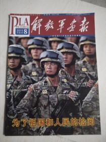 解放军画报2015-8下(926)
