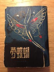《蝴蝶梦》(杨普稀译,正风出版社民国三十八年三版)