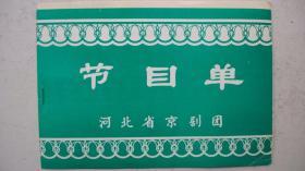 年代不详河北京剧团演出《唐太宗》节目单