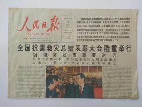 人民日报2008年10月9日【1-8版】
