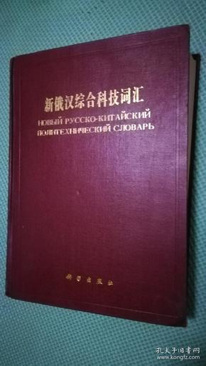 新俄汉综合科技词汇