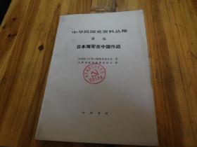 中华民国史资料丛稿 译稿 --日本海军在中国作战