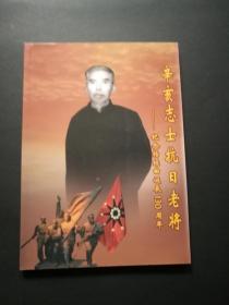 辛亥志士抗日老将-纪念杨经曲诞辰130周年(杨经曲之女晓阳签赠本)