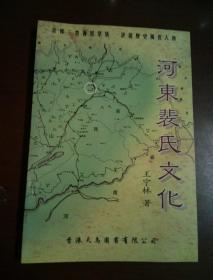 河东裴氏文化