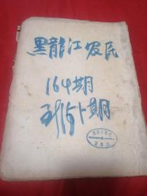 黑龙江农民~53年1月份合订