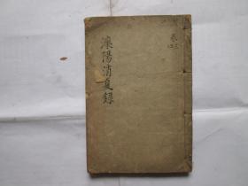 清刻本  滦阳消夏录(存1册3-4卷)