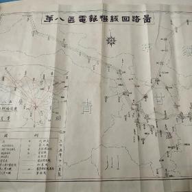 民国老地图  第八区电报机线回路图陕 川 绥等  尺寸54/39  民国三十五年