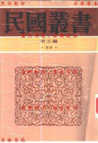 词学通论-吴梅著-民国商务印书馆刊本(复印本)