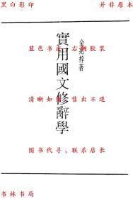 实用国文修辞学-金兆梓著-民国中华书局刊本(复印本)