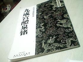 九成宫醴泉铭.